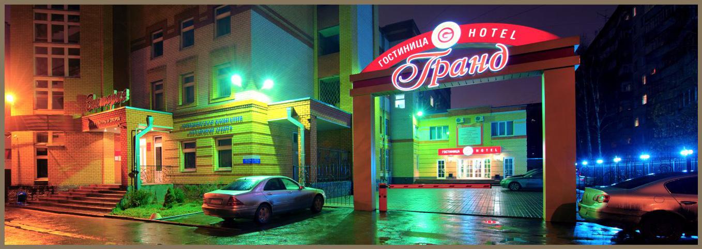 Гостиница Гранд в Тамбове